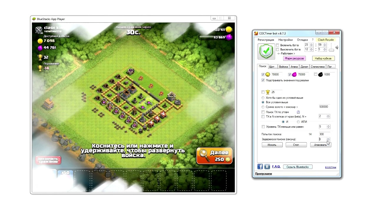 Clash Of Clans Infinitive Shield and Searching Loot Bot