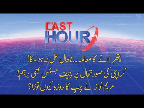 The Last Hour - Thursday 13th August 2020