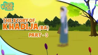 Family Of Prophet Muhammad (SAW) Stories | Khadija (RA) Wife Of Prophet | Part 3 | Quran Stories