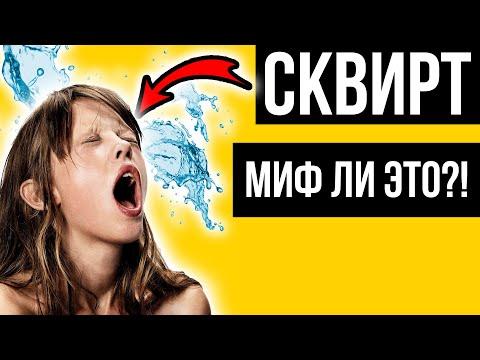 КАК ДОВЕСТИ ДО СКВИРТА? Пара действий и она будет мокрая!