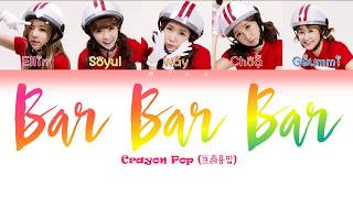 Crayon Pop (크레용팝) - Bar Bar Bar (빠빠빠) [Colour Coded Lyrics Eng/Rom/Han]