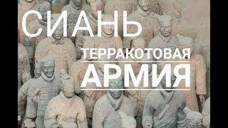Сиань. Терракотовая армия. Глиняные воины первого императора. Городское метро в Китае.
