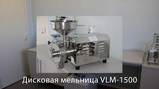 Обзор дисковой мельницы Vilitek VLM-1500