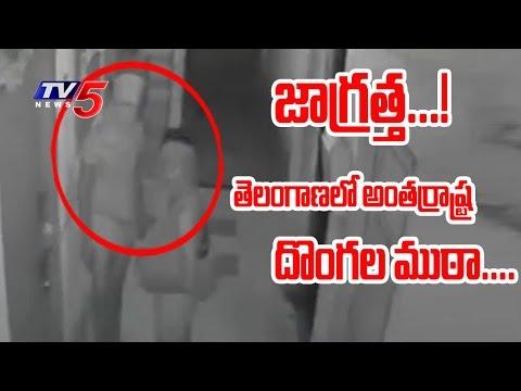 Beware Of Thieves | Interstate Thieves Gang In Telangana | Telugu News | TV5 News