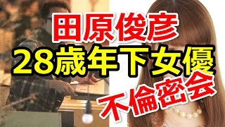 田原俊彦が28歳年下の女優と「不倫密会」 バラエティ番組での制御不能な...