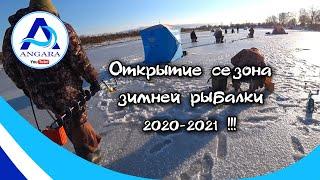 Открытие сезона зимней рыбалки 2020 2021