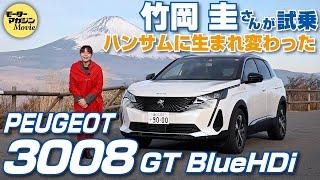 竹岡圭の今日もクルマと【プジョー 3008 GT BlueHDi】新デザインでよりハンサムに