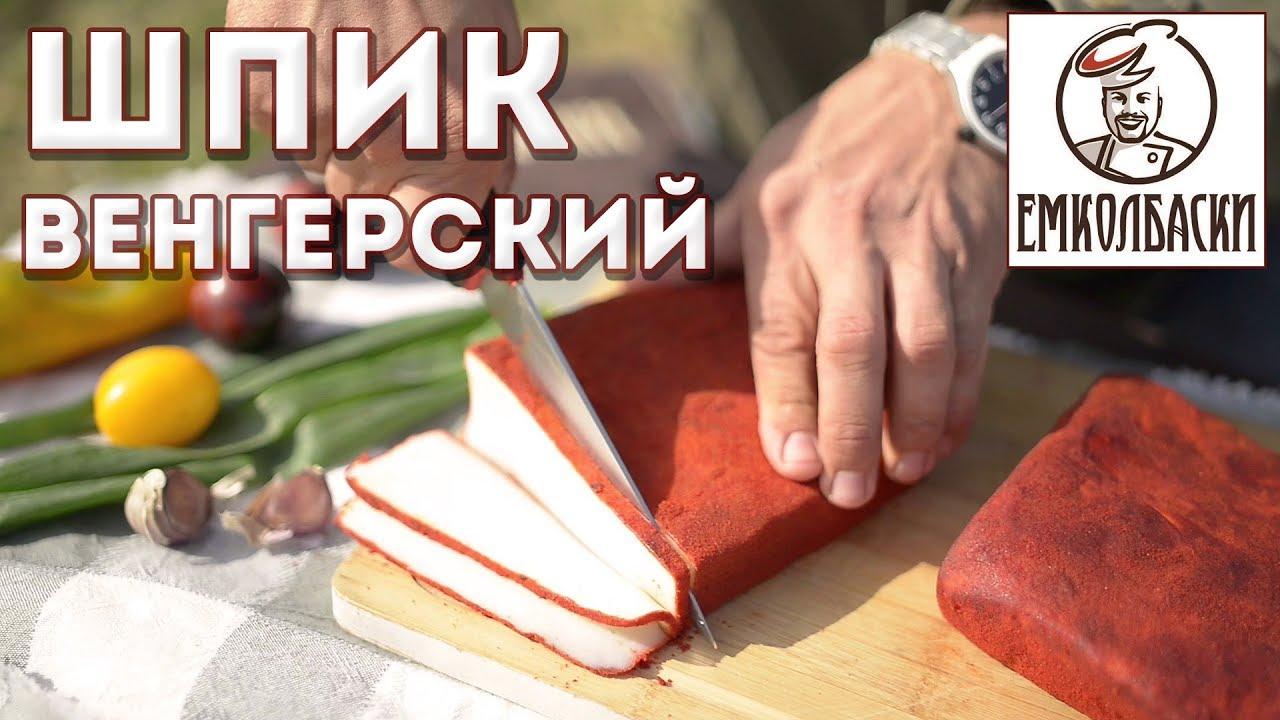 рецепт сала венгерский шпик