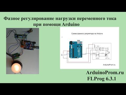 Фазное регулирование нагрузки переменного тока при помощи Arduino