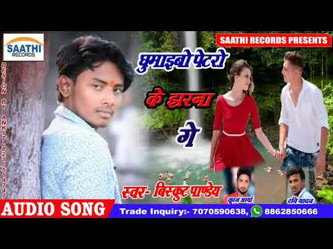 Tore Khatir Ab Jina H  Raniya //Tora Ghmaibaw Petro Ke Jharna Ge  Superhit Bhojpuri Song 2019