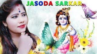 সাথে শুধু যাবে হরিনাম !! JASODA SARKAR !! SATHE SUDHU JABE HARINAM !! BSStudio Folk song