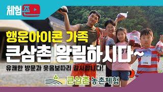 [체험존] 큰삼촌농촌체험 - 행운의 가족! 큰삼촌농촌체…