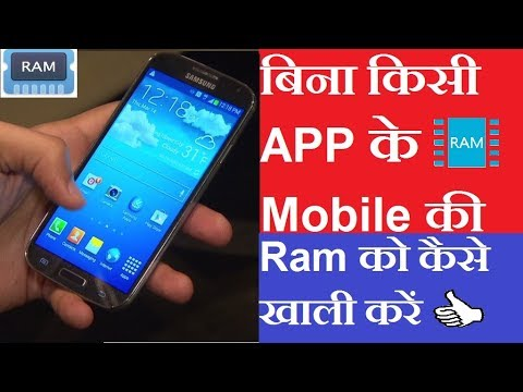 how to clear ram in android