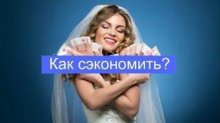 видео Самостоятельная организация свадьбы: с чего следует начать