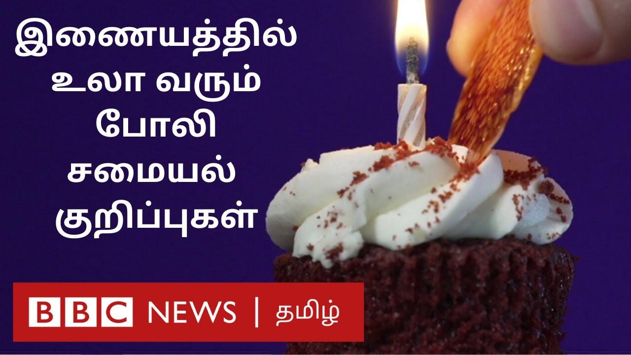 ஆன்லைன் சமையல் டிப்ஸ்கள் உண்மையானவையா?  | Fake Food Recipes | BBC Click Tamil EP-72|