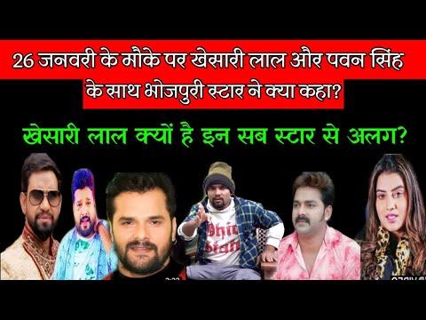 26-जनवरी-के-मौके-पर-#khesari-lal-और-#pawan-singh-के-साथ-भोजपुरी-स्टार-ने-और-क्या-कहा?