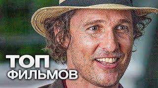10 ФИЛЬМОВ С УЧАСТИЕМ МЭТТЬЮ МакКОНАХИ!