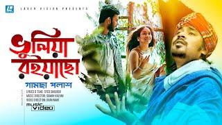 Bhuliya Roiyacho Gamcha Palash Mp3 Song Download