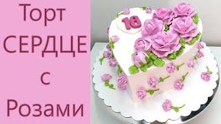 Торт Сердце с Розами крем БЗК Cake Heart with Roses protein custard