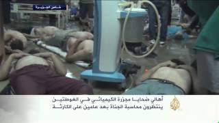 عامان على مجزرة السلاح الكيميائي بسوريا