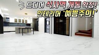 [고양시일산복층빌라] 식사동 7개동 대단지빌라 / 드디…