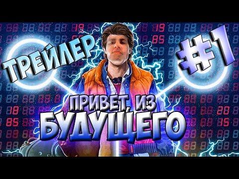 Трейлер сериал-комедия ПРИВЕТ, ИЗ БУДУЩЕГО (русский трейлер фантастика 2018)
