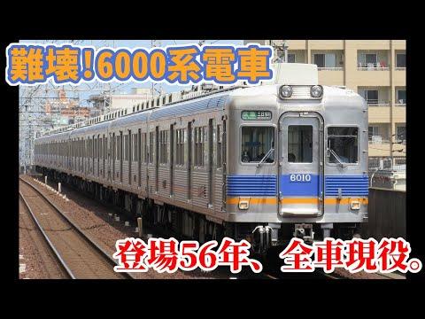 【迷/名列車で行こう】難壊電車 ~南海6000系~【6100・6200・6300系も解説】