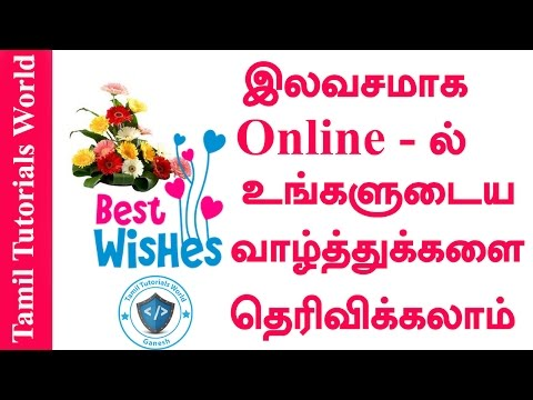 How to Create Online Whishes Tamil Tutorials_HD