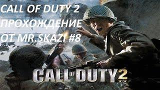 Call of Duty 2. #8. В уязвимом положении / Контрнаступление