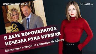 Как в деле Вороненкова исчезла рука Кремля   ЯсноПонятно #126 by Олеся Медведева