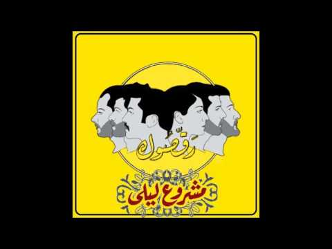 mashrou leila raasuk free mp3