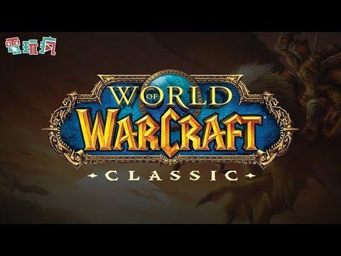 【直播】《魔獸世界:經典版》滿滿回憶的無印版你還記得嗎?