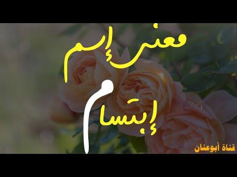 معنى اسم جوانا في لسان العرب
