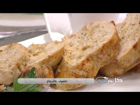 ملفوف بالدجاج + سلطة العجائن بالخضر + عصير الشمندر و الموز / كل يوم طبخة / فريدة مرحوم