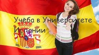 Учеба в Универе Испании!!!Родителям и детям!!!!