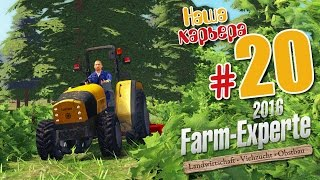 Гвоздь программы - ч20 Farm Expert 2016(Гвоздь программы этого года - работа в садах, ведем активную подготовку, закупаем оборудование. Купить игры..., 2015-07-27T15:00:00.000Z)