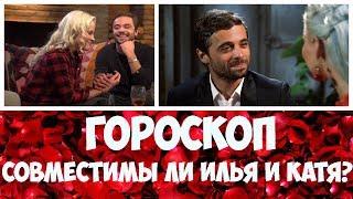 Гороскоп для пары Илья Глинников и Екатерина Никулина
