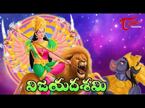 The Story of Vijaya Dashami | Dussehra Festival History | TeluguOne | #Navratri #Dasara