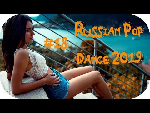 🇷🇺 КЛУБНАЯ РУССКАЯ ПОП МУЗЫКА 2019 🔊 New Russian #18