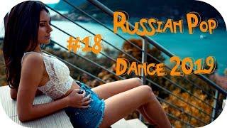 ???????? RUSSIAN POP DANCE 2019 ???? Русская Музыка 2019 ???? Russian Music 2019 #18