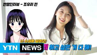 [반말인터뷰] '강남미인' 화학과 여신...조우리와 친구 하실래요? / YTN