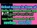 Hello network social network app full review in hindi
