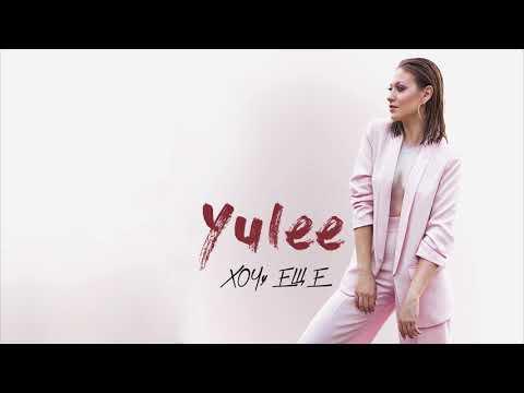 """Yulee """"Хочу ещё"""""""