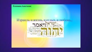 Изучение иврита: сериалы, видео, мультфильмы, музыка