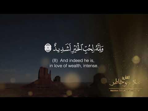 Surat Al-'Adiyat  سورة العاديات