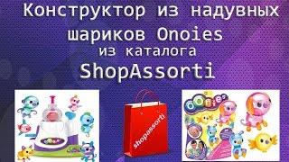 Конструктор из надувных шариков Onoies из каталога интернет-магазина Shopassorti