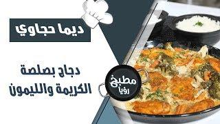 دجاج بصلصة الكريمة والليمون - ديما حجاوي