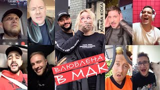 Клава Кока - Влюблена в МДК (МУЖСКАЯ ВЕРСИЯ)