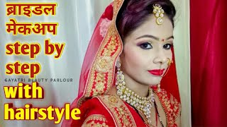 How to make water proof base | step by step in hindi | make up tutorial
