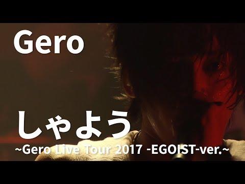 どうもGeroです(・`ェ´・) よろしければチャンネル登録&イイネ、お願いします♬ Gero Live 2019~令和大暴れtour~ 開催決定!!!!!!!!...